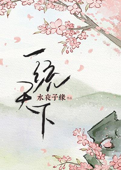 [三国]一统天下
