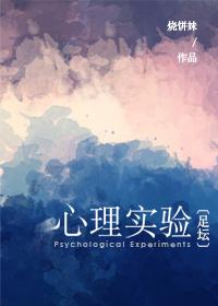 [足坛]心理实验
