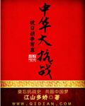 中华大抗战