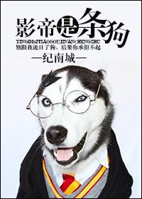 影帝是只狗