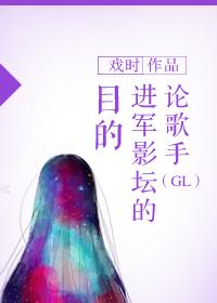 论歌手进军影坛的目的(GL)