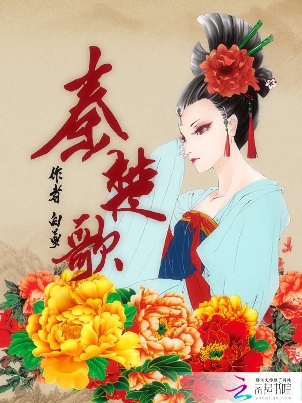 千古虐情:秦楚歌