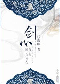 [陆小凤同人]剑心