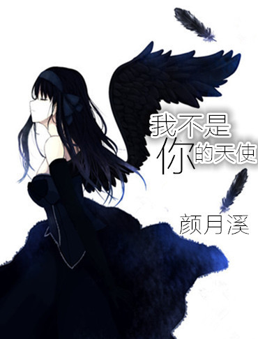 我不是你的天使
