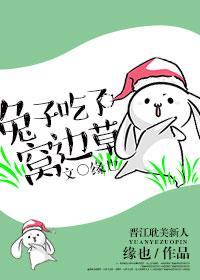 兔子吃了窝边草