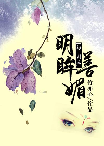 [综+剑三]明眸善媚
