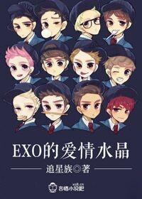 EXO的爱情水晶