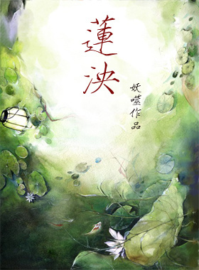 莲泱(暖萌系师徒文)