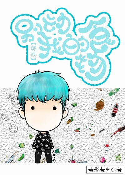 [韩娱]别动我的食物