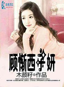 顾惭西子妍