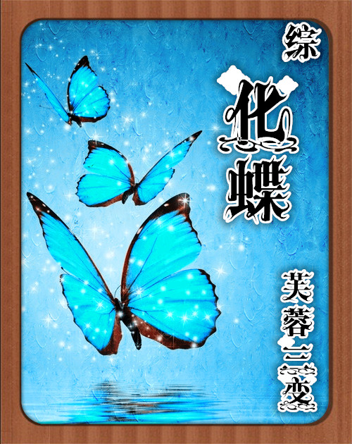[综]化蝶