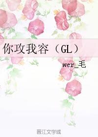 你攻我容(GL)