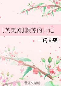 颜苏的日记[综英美]