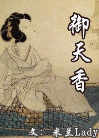 御天香:北宋女官香药帝国