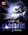 DNF之以剑制道