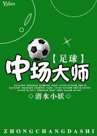 [足球]中场大师