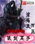 锦衣卫之铁剑高手