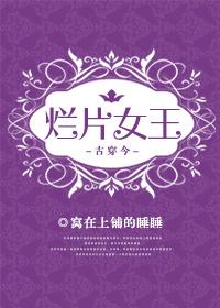 [古穿今]烂片女王