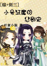 [综+剑三]小号狂魔的悲剧史