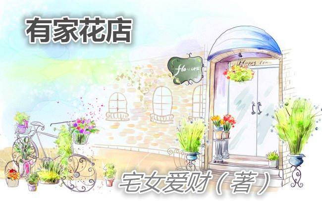 位面之有家花店