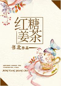 红糖姜茶(娱乐圈GL)