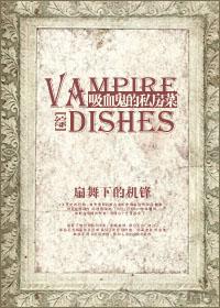 吸血鬼的私房菜[综]