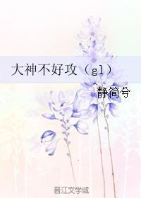 大神不好攻(gl)
