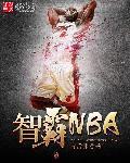 智霸NBA