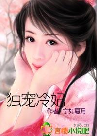 独宠冷妃(全本)