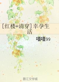 [红楼+清穿]幸孕生活