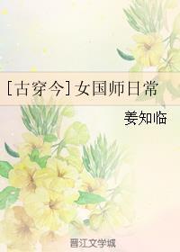 [古穿今]女国师日常