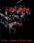 中国未知档案