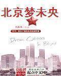 北京梦未央
