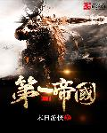 中华第一帝国