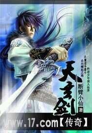 天玄剑传奇