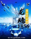 龙腾1856