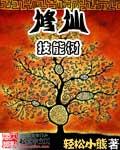 修仙技能树