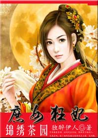 锦绣茶园:庶女狂妃