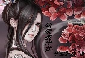 前世之召唤:妖娆彼岸花
