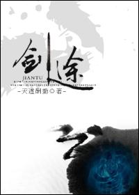 [修真]剑途