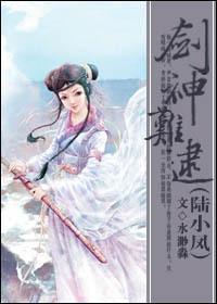 剑神难逮(陆小凤)