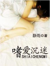 错入豪门Ⅱ:嗜爱沉迷