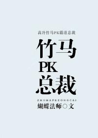 竹马PK总裁