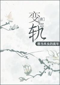 [清]变轨