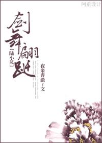 [陆小凤]剑舞翩跹