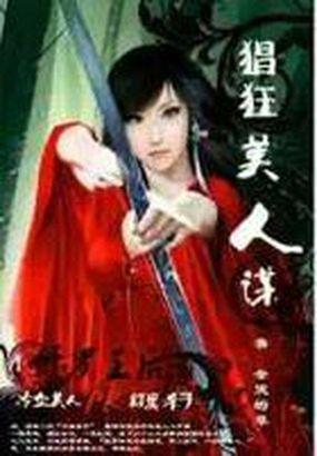 修罗王后:猖狂美人谋