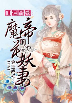 仙侣奇缘:魔帝的花妖妻