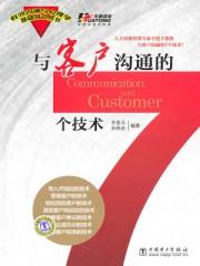 与客户沟通的7个技术