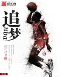 篮球之系统成神