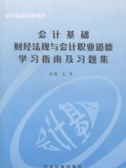 会计基础财经法规与会计职业道德学习指南及习题集